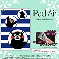 くまモン iPad Air ケース カバー ジャケット アイパッド エアー ソフトケース ストライプ 青 nk-ipadair-tpkm31