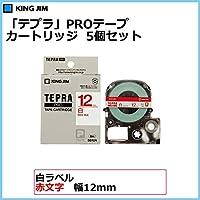 日用品 文具 関連商品 「テプラ」PROテープカートリッジ 白ラベル 白/赤文字 幅12mm SS12R 5個セット