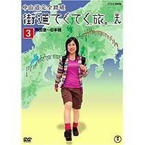 街道てくてく旅 中山道完全踏破vol.3 [DVD]