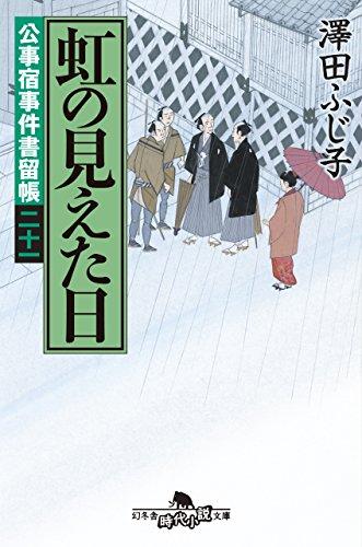 公事宿事件書留帳 二十一 虹の見えた日 (幻冬舎時代小説文庫)