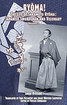 [Ryōtarō, Shiba]のRYŌMA!: The Life of Sakamoto Ryōma: Japanese Swordsman and Visionary, Volume I (English Edition)