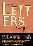 レターズ〈2〉 (文学の冒険シリーズ)