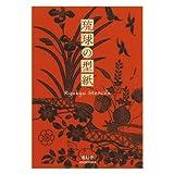 琉球の型紙
