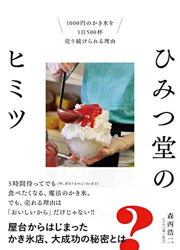 ひみつ堂のヒミツ 1000円のかき氷を1日500杯売り続けられる理由の詳細を見る