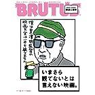 BRUTUS(ブルータス) 2017年 12/1号[いまさら観てないとは言えない映画。]