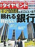 週刊 ダイヤモンド 2013年 9/21号 [雑誌]