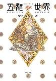 五龍世界 / 壁井 ユカコ のシリーズ情報を見る