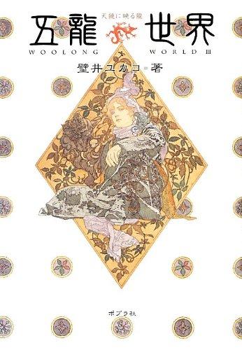 五龍世界(ウーロンワールド)―WOOLONG WORLD〈3〉天鏡に映る龍の詳細を見る