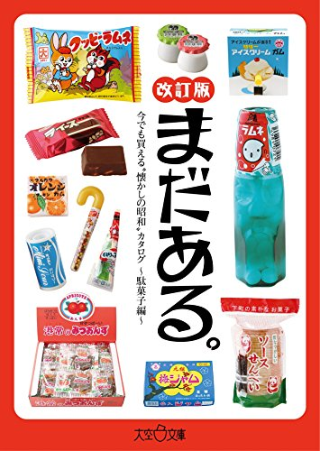 """まだある。 今でも買える""""懐かしの昭和""""カタログ ~駄菓子編 改訂版~ (大空ポケット文庫)"""