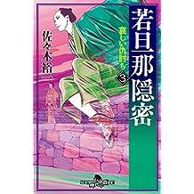 若旦那隠密 3 哀しい仇討ち (幻冬舎時代小説文庫)