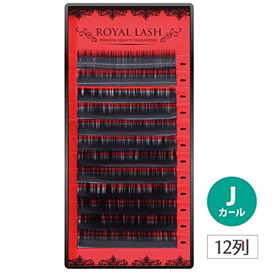 まつげエクステ マツエク ロイヤルラッシュ(12列) (Jカール 0.15mm 11mm)