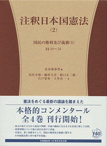 注釈日本国憲法(2) -- 10条~24条 (有斐閣コンメンタール)