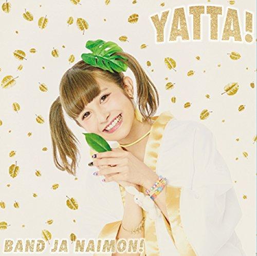 YATTA! お年玉盤B(CD Only)
