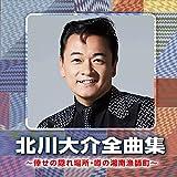 北川大介全曲集 〜倖せの隠れ場所・噂の湘南漁師町~