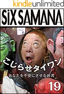 シックスサマナ 19巻 表紙画像