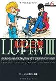ルパン三世 (6) (中公文庫―コミック版)