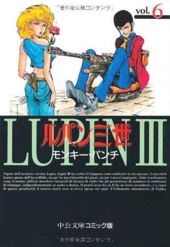 ルパン三世 (6) (中公文庫―コミック版)の詳細を見る