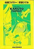 格闘ファミリー / 吾妻 ひでお のシリーズ情報を見る