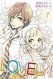 LOVELY!~愛しのまめっち 〈微妙なカンケイ〉1巻 (コミックノベル「yomuco」)