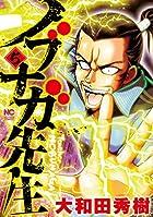 ノブナガ先生 第05巻