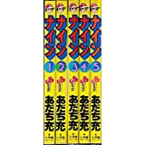 ナイン コミック 全5巻完結セット (少年サンデーコミックス)