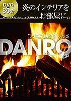新装版 DVDで見る癒しの炎 DANRO(暖炉)