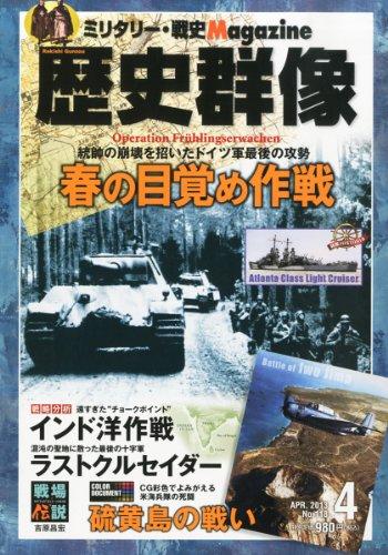 歴史群像 2013年 04月号 [雑誌]の詳細を見る