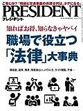 PRESIDENT (プレジデント) 2019年 6/17号 [雑誌]