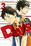 DAYS(3) (講談社コミックス)