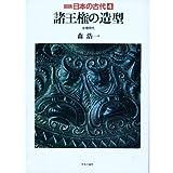 図説 日本の古代 (第4巻) 諸王権の造型―古墳時代