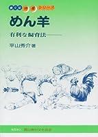 めん羊―有利な飼育法 (特産シリーズ (48))