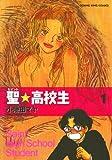 聖☆高校生(1) (ヤングキングコミックス)