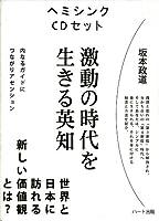 激動の時代を生きる英知ヘミシンクCDセット(CD付)
