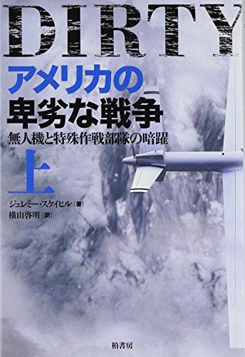 アメリカの卑劣な戦争―無人機と特殊作戦部隊の暗躍〈上〉の詳細を見る