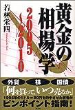 黄金の相場学 2005~2010