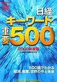 日経キーワード重要500〈2008年度版〉