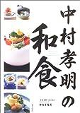 中村孝明の和食