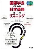 国際学会のための科学英語絶対リスニング―ライブ英語と基本フレーズで英語耳をつくる!
