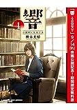 響〜小説家になる方法〜(1)【期間限定 無料お試し版】 (ビッグコミックス)