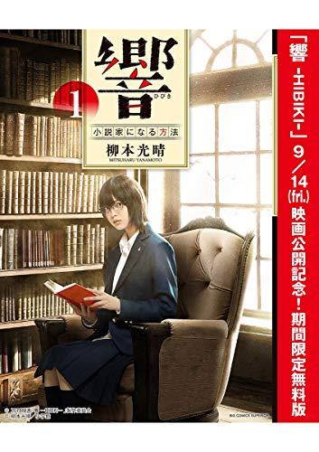 響~小説家になる方法~(1)【期間限定 無料お試し版】 (ビッグコミックス)