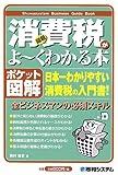ポケット図解 最新消費税がよ~くわかる本 (Shuwasystem Business Guide Book)