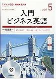 NHK CD ラジオ 入門ビジネス英語 2017年5月号 (語学CD)