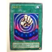 遊戯王 催眠術 ゲームボーイ4カセット同梱 ウルトラレア
