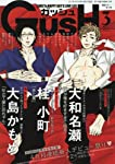 GUSH (ガッシュ) 2017年 03月号 [雑誌]