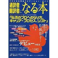通訳者・翻訳者になる本―プロになる完全ナビゲーション・ガイド (2003) (イカロスMOOK)