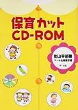 保育カットCD‐ROM
