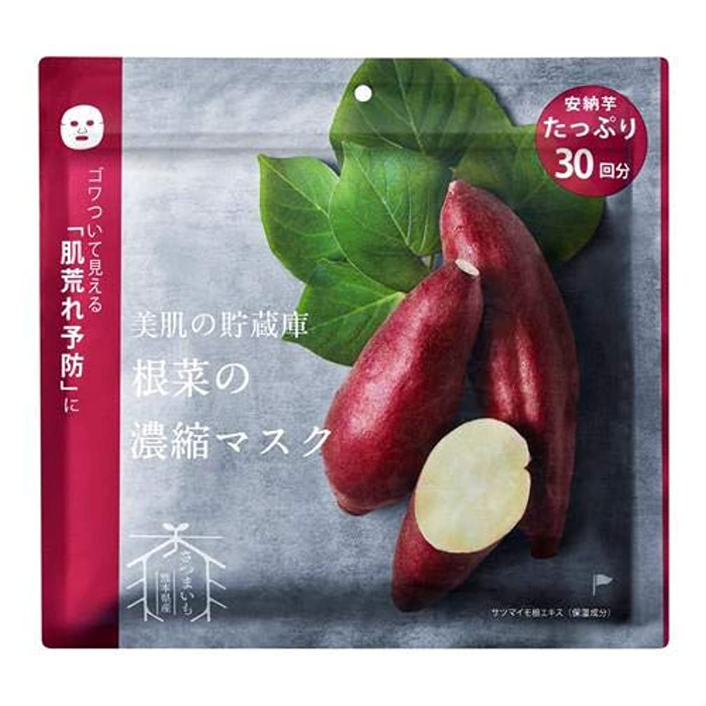 ループ威信スペードアイメーカーズ @cosme nippon (アットコスメニッポン) 美肌の貯蔵庫 根菜の濃縮マスク 安納いも 30枚 フェイスマスク2個セット