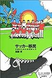 サッカー移民―王国から来た伝道師たち (サッカー批評叢書)