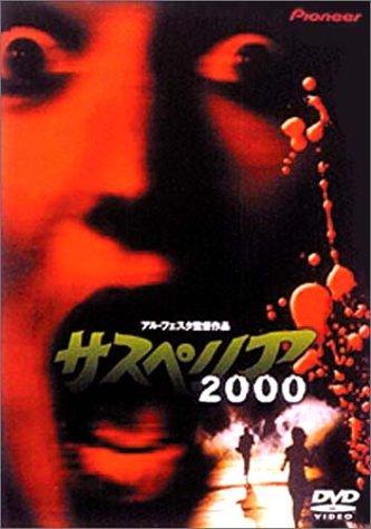 サスペリア2000 [DVD]