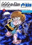 ゲゲゲの鬼太郎 1―バイリンガル版 (講談社バイリンガル・コミックス)